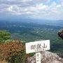 仙の岳に行って来まし…