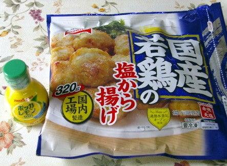 2 国産若鶏の塩から揚げ・レモン果汁