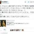【Twitter画像…