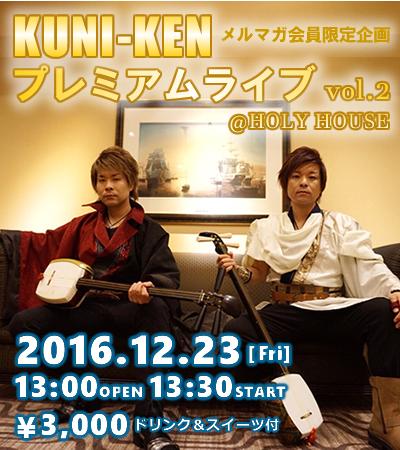 KUNI-KEN 津軽三味線