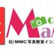 MMC写真教室の先生…