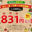 8月31は野菜の日!…