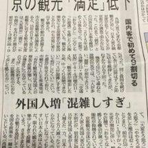 京の観光「満足」低下