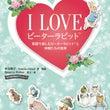 書籍『I love …