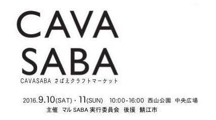 【イベント】サバサバ_チラシ