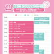 【9/3】「iCON…