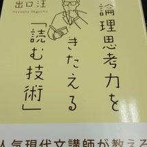 読書【論理思考力をき…