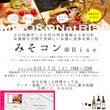 沖縄合コンイベント!…