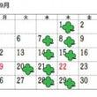9/27(火)の閉店…
