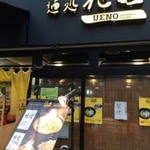 麺処 「花田」 上野…
