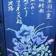 黒板アート & 9月…