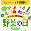 本日限り!!野菜の日…