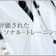 さまざまな病気の予防