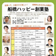 【船橋ハッピー創業塾…