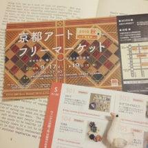 """明日から""""京都アート…"""