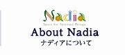 ナディアについて
