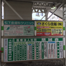 東上線 上板橋駅構内…