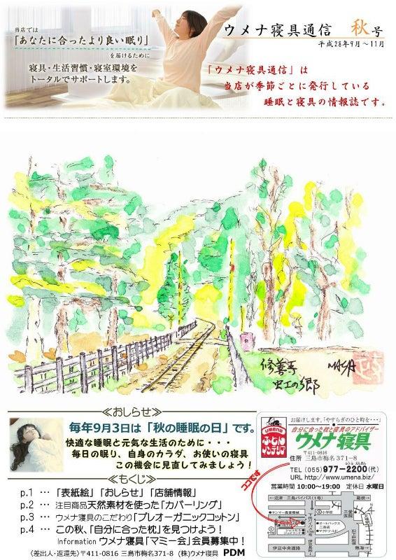 2016通信秋1