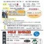 稲敷BASSトーナメ…