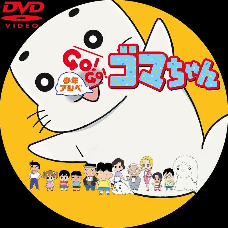 少年アシベ GO!GO!ゴマちゃん! DVDラベル