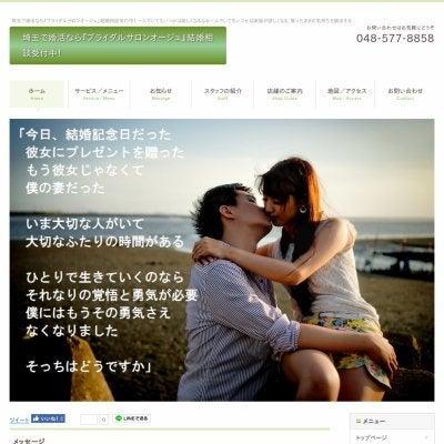 埼玉の結婚相談所