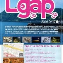LGAP らがっぷ?