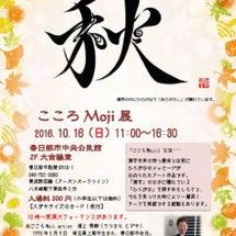 ☆こころMoji 展…
