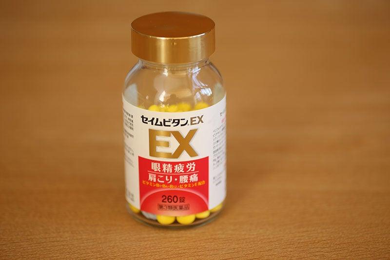 肩こり解消 ビタミン剤