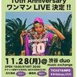 大阪、名古屋LIVE…