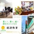 【兵庫県西宮の速読教…