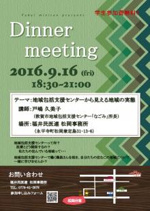 Dinner0916