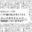 新日本保険新聞連載⑦…