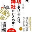 *九頭龍神社と箱根神…