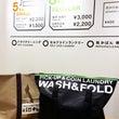 お洗濯はWASH&F…