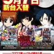 9月7日新台入替(予…