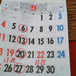 9月のカレンダーと値…