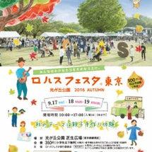 ロハスフェス東京20…
