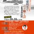 「第12回 大東亜戦…