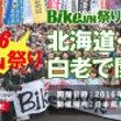 Bikejin祭り@…