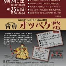 「音貞オッペケ祭」9…