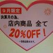 お得❗商品20%OF…