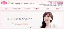 さとう誉子オフィシャルサイト