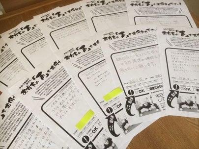 新潟県表具内装組合主催の販促セミナーの評判