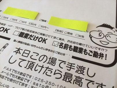 新潟県表具内装組合主催の販促セミナーのお客様の声