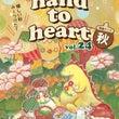 9/23「hand …