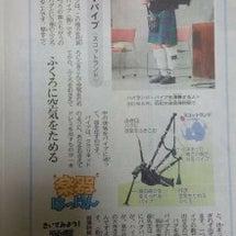 中日新聞で