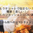 大人のおしゃれ塾1D…