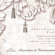 APJの作品展