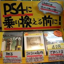 PS4に乗り換える前…