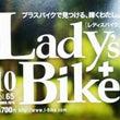 レディスバイク♥♡